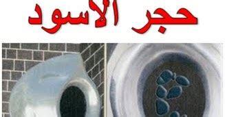 hajarul aswad  islamic stuff stock