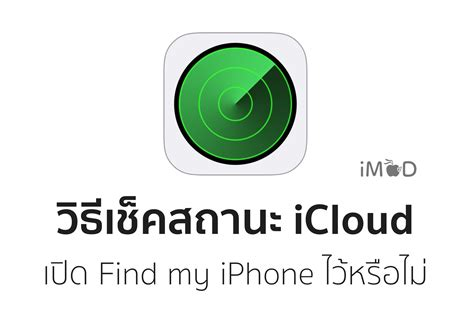 where is find my iphone on mac ว ธ เช ค icloud apple id activation lock find my 2317
