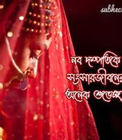 subhechha bengali wedding  card subho bibaho