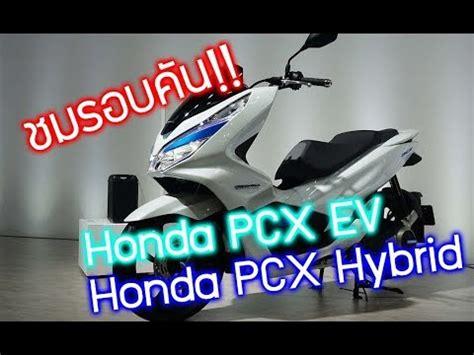 Honda Pcx 2018 Tokyo Motor Show by พาชม 2018 Honda Pcx Ev และ Pcx Hybrid เตร ยมเป ดต วพร อม