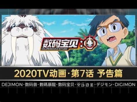 数码宝贝大冒险(2020) 第7话予告「那个人、城户丈」 - 中文字幕 - YouTube