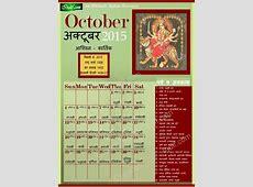 October 2015 Indian Calendar, Hindu Calendar