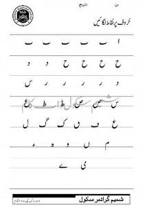 Urdu Alphabets Worksheets Free Printable