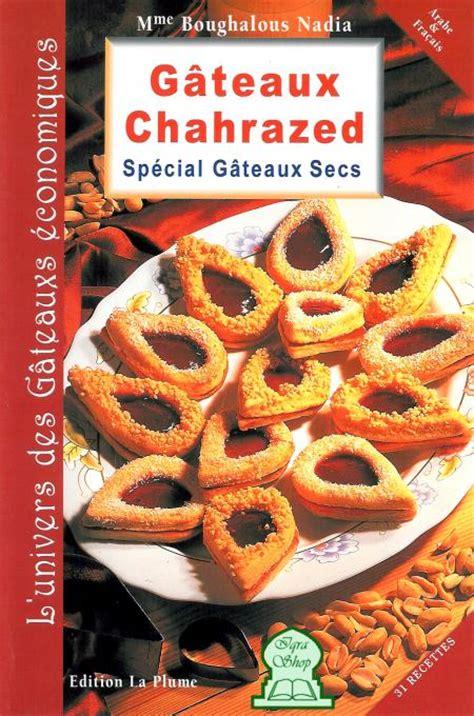 cuisine de chahrazed gâteaux chahrazed spécial gâteaux secs madame boughalous livre sur orientica com