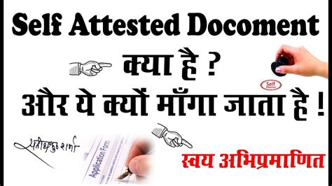 attested kaise kare  attested documents