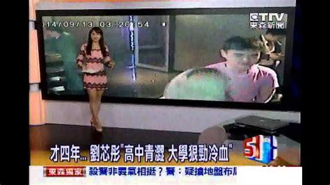 ❥ , & ♡ ❥ work contact: 才四年 劉芯彤「高中青澀 大學狠勁冷血」 - YouTube
