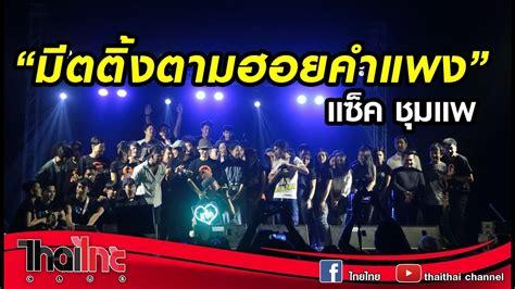ไทยไทยคลับ I สุดอบอุ่น!! งานมีตติ้งตามฮอยคำแพง แซ็ค ชุมแพ 20/03/2562 - YouTube