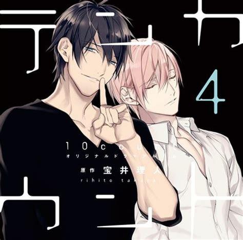 Anime Angel Of Death Streaming Cdjapan Ten Count 4 Drama Cd With Petti Comic Cd Album