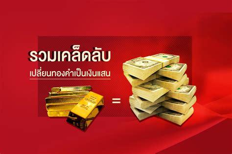 เล่นแร่แปรกำไร ซื้อทองยังไงให้ได้เงิน รวมเคล็ดลับเปลี่ยน ...
