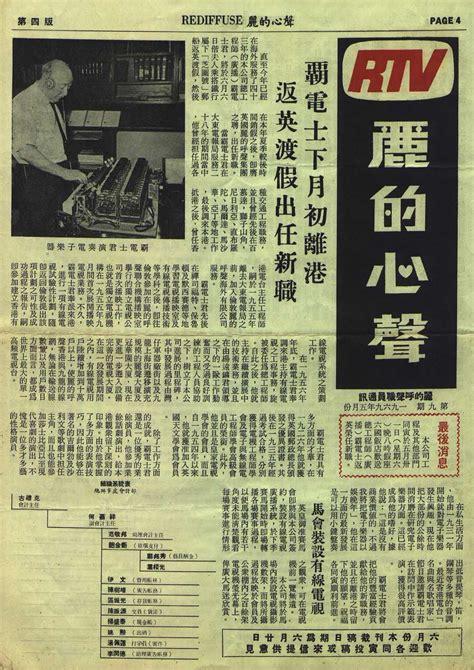 remembering rediffusion hong kong limited