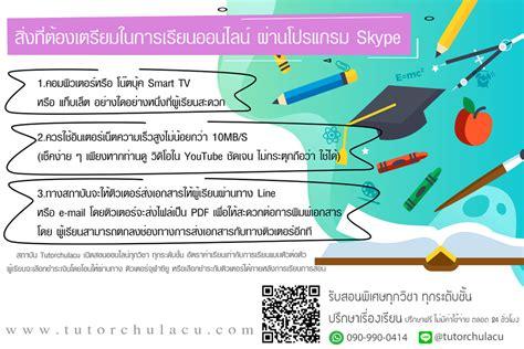 ติวตัวต่อตัวผ่าน skype - Tutor Chula CU
