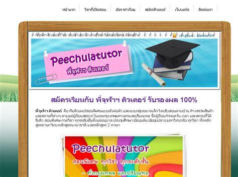 พี่จุฬาฯ ติวเตอร์ pee chula tutor ติว กวดวิชา รับสอนพิเศษ ...