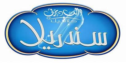 Arabic Cinderella Disney Walt Logos Cenicienta Cinderela