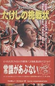 Virtual Designer Takeshi No Chousenjou Strategywiki The Video Game