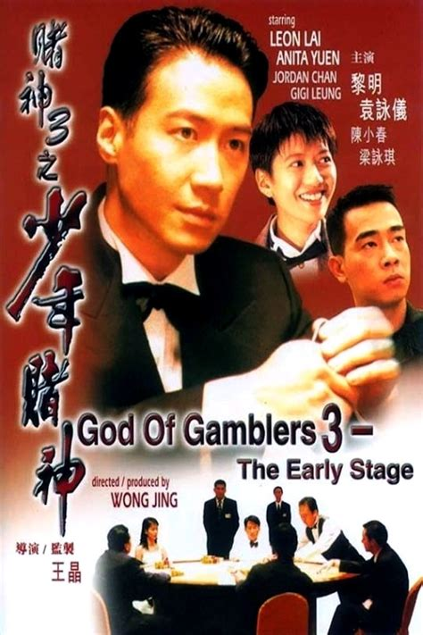 god  gamblers iii   shanghaijpg regarder films