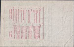 Manchukuo Money Order Stamps