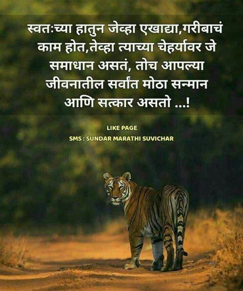 marathi status marathi quotes strong
