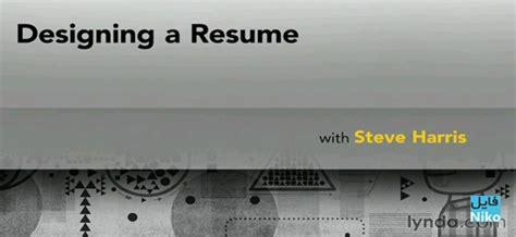 Designing A Resume Lynda by دانلود Lynda Designing A Resume With Steve Harris فیلم آموزشی طراحی یک رزومه کاری فایل نیکو