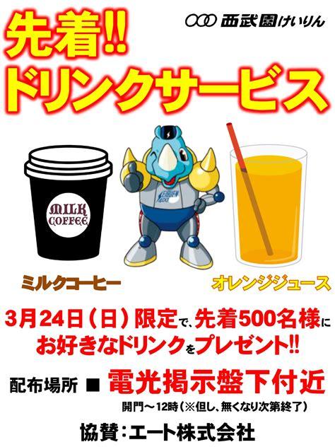 https://www.keirin-saitama.jp/seibuen/wp-content/uploads ...
