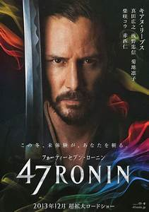 Japanese Movie Posters: 47 Ronin (remake)