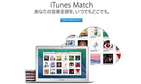 itunes match iphone apple s itunes match finally arrives in japan