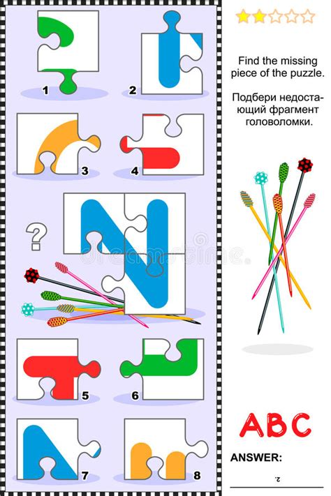 Abc Learning Educational Puzzle  Letter N (needles) Stock