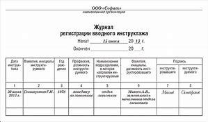 журнал регистрации кадровых документов регламент работы образец