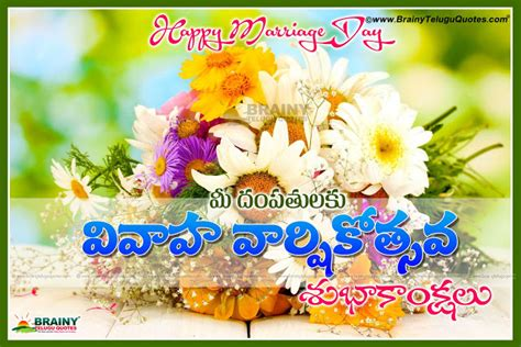 happy marriage anniversary whatsapp images wishes quotes brainyteluguquotescomtelugu quotes