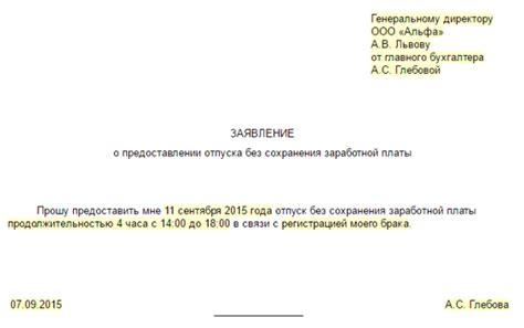 Заявление на отпуск директора ооо образец