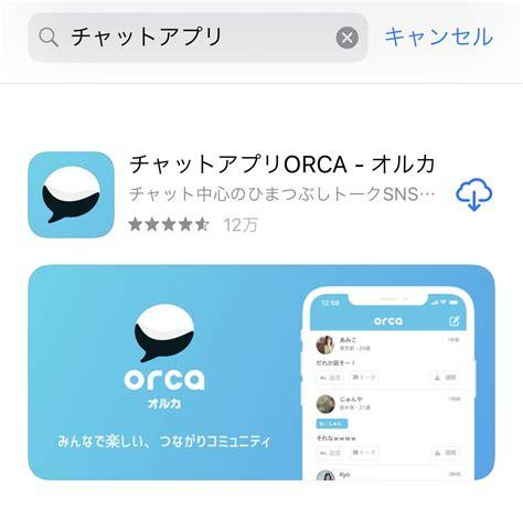 チャット アプリ オルカ