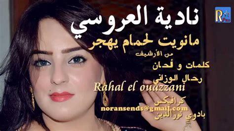 Ma Nwit Lehmam Yehjar (official Audio