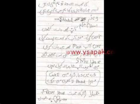 love letters  urdu written  pakistani girls  boys