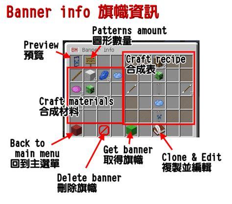 bannermaker admin tools minecraft bukkit plugins curse