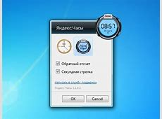 Yandex Clock Windows 7 Desktop Gadget
