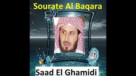 Doaa Al Iftar Baada Al Siyam