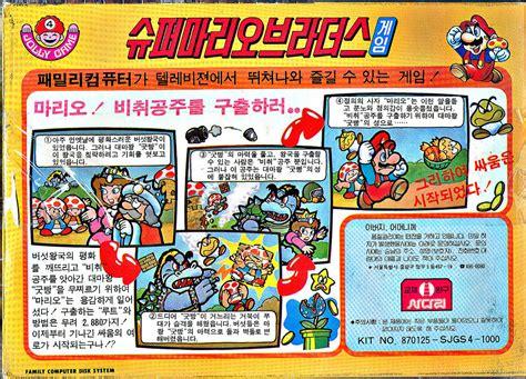 jolly game super mario bros game korea