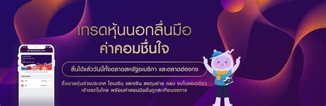 หุ้นต่างประเทศ| หลักทรัพย์ไทยพาณิชย์