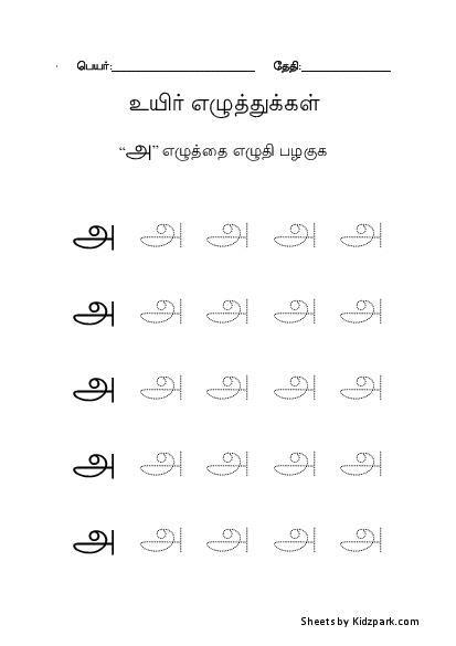 tamil handwriting worksheets indian language tamil