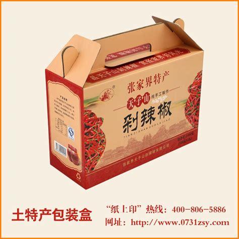 湖南张家界特产包装盒_特产包装盒_长沙纸上印包装印刷厂(公司)