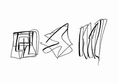Zaha Hadid Center Rosenthal Contemporary Sketches Architecture