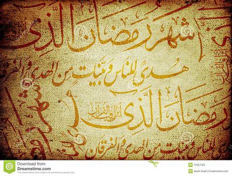 islamic writing stock photography image
