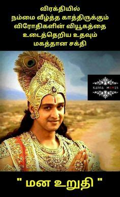 11 photos of the god faith quotes and sayings. 72 Best mahabharat in tamil quote images | Krishna quotes, Bhagavad gita, Lord mahadev