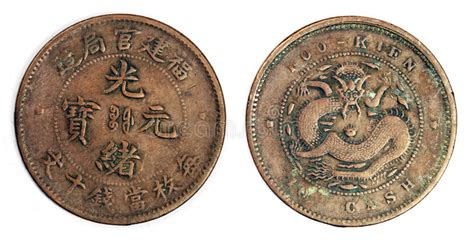 Old Chinese Coin Stock Image. Image Of Objects, Wealth