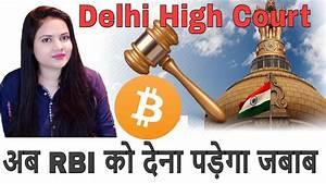 अब RBI को देना पड़ेगा जबाब Delhi High Court Admit Notice ...