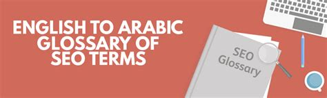 Seo Terms by To Arabic Glossary Of Seo Terms قاموس مصطلحات سيو