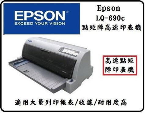 This flexible and compact printer can easily handle cut sheets, continuous paper, labels, envelopes and cards. 【EPSON 矩陣式印表機】原廠兩年保固 EPSON LQ-690C 進階款點陣式印表機 出貨單列印 報表紙列印 ...