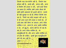 Gujarati Suvichar Gujarati Thoughts Best Thoughts In