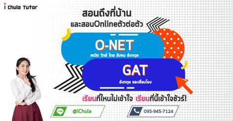 รับสอนพิเศษ GAT/PAT | จุฬาติวเตอร์ สอนพิเศษตามบ้าน สอน ...