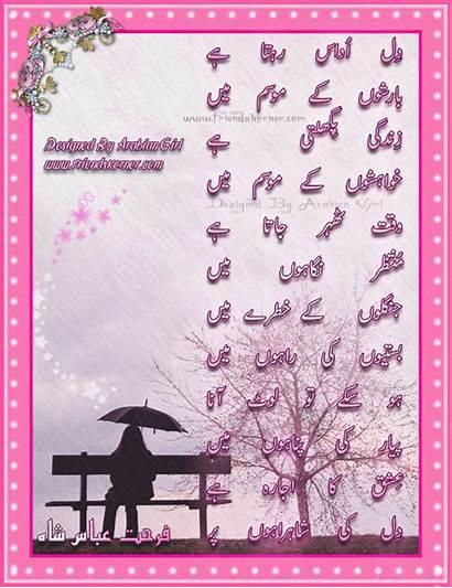 Dil Hai Udas Urdu Rehta Poetry Udaas
