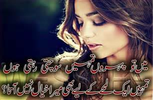 Sad Urdu Poetry Bewafai